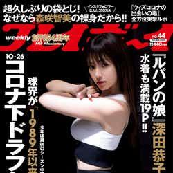 「週刊プレイボーイ」44号(10月17日発売)表紙:深田恭子(C)中村和孝/週刊プレイボーイ