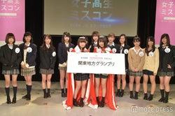 「女子高生ミスコン2016-2017」関東地方予選(C)モデルプレス