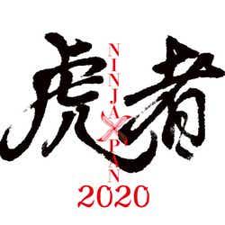 「虎者 NINJAPAN 2020」ロゴ(提供写真)