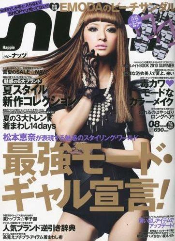 松本恵奈が表紙を飾った「Happie nuts」2010年8月号(インフォレスト、2010年6月17日発売)