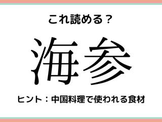 「海参」=「かいさん」…?大人なら知っておきたい《難読漢字》4選