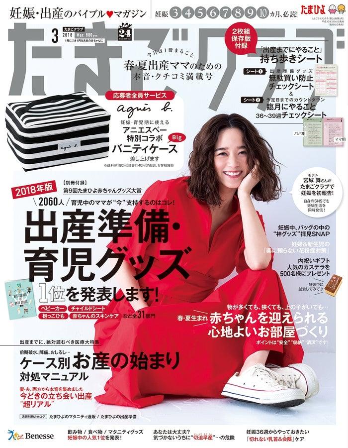 「たまごクラブ」2018年3月号より(2018年2月15日発売、Benesse)表紙:宮城舞