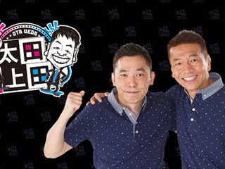 上田晋也、水谷豊のモノマネを披露 太田光「もう容疑者気分」