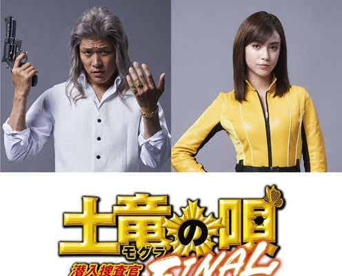 鈴木亮平&滝沢カレン「土竜の唄 FINAL」出演決定 インパクトの強いビジュアルも披露