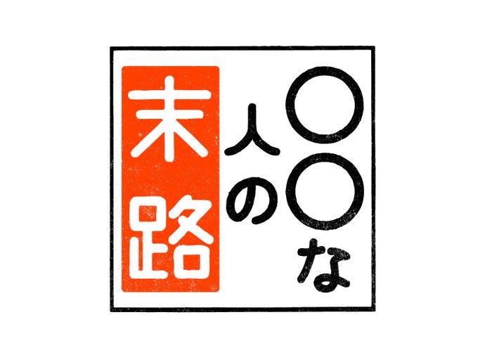 「○○な人の末路」ロゴ(C)NTV.JS