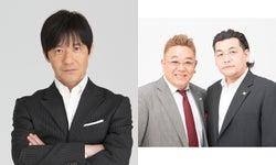 日本テレビ、2年ぶりプライム帯新番組 「得する人損する人」終了で内村光良新番組スタート