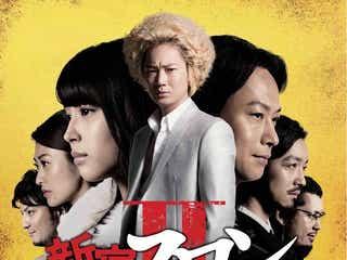 綾野剛主演「新宿スワン2」のヒロイン発表<全キャスト・主題歌・予告映像も>