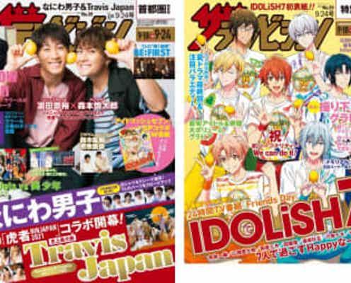 『週刊ザテレビジョン』SPコラボ裏表紙にはIDOLiSH7の7人が登場&初レモン持ち!