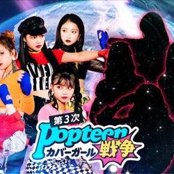 「第3次Popteenカバーガール戦争」(C)AbemaTV