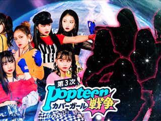 「Popteen」専属モデル入りかけたバトルシーズン3、開幕<第3次Popteenカバーガール戦争>
