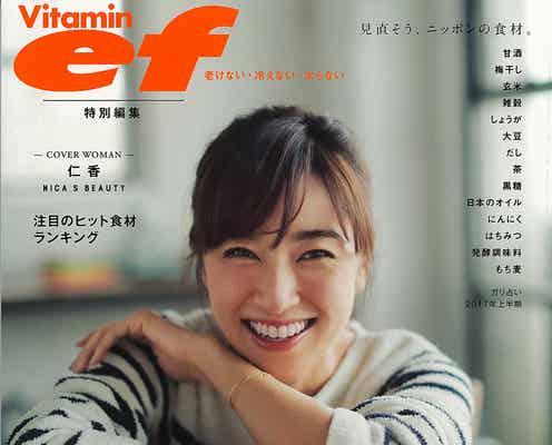 モデル仁香、8年ぶり表紙抜擢 コメント到着