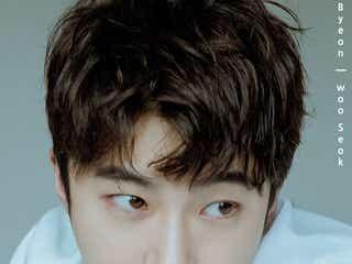 「青春の記録」パク・ボゴムの親友役ビョン・ウソク、写真集決定 シャワー姿や歯磨き中の様子まで