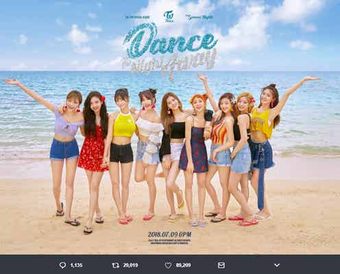 TWICE、水着姿解禁の新曲MVが話題沸騰<Dance The Night Away>