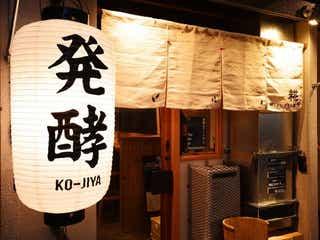 店内はさながら「発酵」のテーマパーク。「発酵」を肴に「発酵」を飲む
