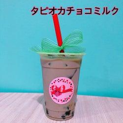 「amitapi」タピオカチョコミルク(提供写真)
