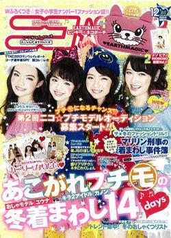 「ニコ☆プチ」12月号表紙(新潮社、2013年10月22日発売)