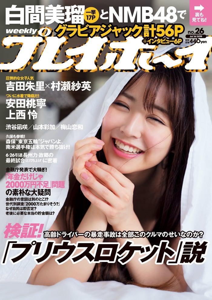 「週刊プレイボーイ」26号 表紙:白間美瑠(C)中村和孝/週刊プレイボーイ