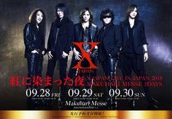 「X JAPAN Live日本公演 2018 ~紅に染まった夜~Makuhari Messe 3Days」開催決定