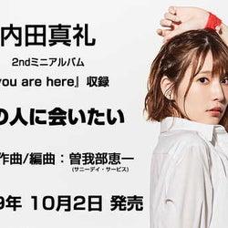 内田真礼、曽我部恵一からの提供曲「あの人に会いたい」の試聴がスタート!