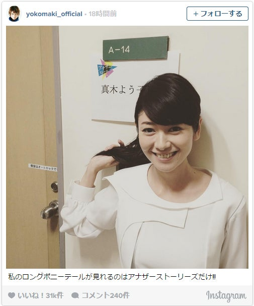 真木よう子、ポニーテール姿披露で「珍しい」「長いのも似合う」と反響/Instagramより【モデルプレス】