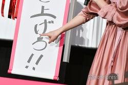 「テンションを上げろ」は吉岡里帆が担当(C)モデルプレス
