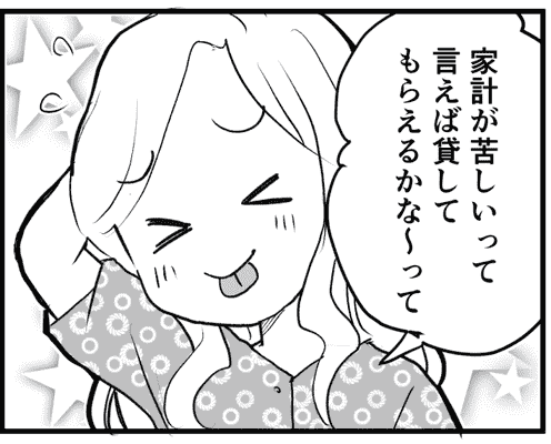 <突然の生活困窮!?>早朝、姉から「10万円振り込んで」と連絡が……私の答えは【後編まんが】