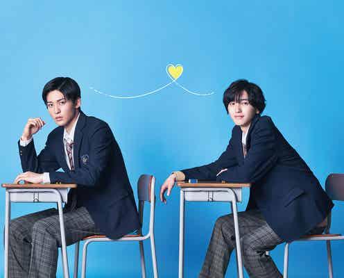 なにわ男子・道枝駿佑&Snow Man目黒蓮、W主演でラブコメ初挑戦「消えた初恋」を初ドラマ化