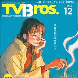 TV Bros.がおくる年に一度のコミック大特集「輝け!ブロスコミックアワード2020」開催