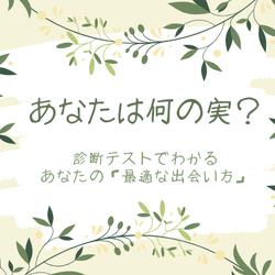 【あなたは何の実?】木の実でわかる「あなたの最適な出会い方」診断テスト