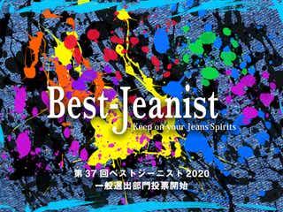「ベストジーニスト2020」一般選出部門の投票開始 前回は中島裕翔&山本美月が受賞