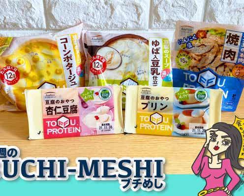 スープからデザートまで! 「TOFFU PROTEIN」から新商品がぞくぞく登場