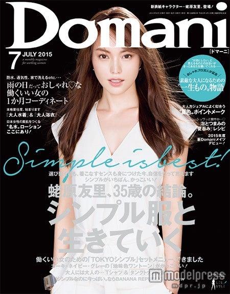 「Domani」7月号(小学館、2015年6月1日発売)表紙:蛯原友里