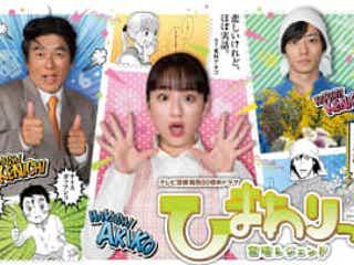 「東京ドラマアウォード2020」で『ひまわりっ~宮崎レジェンド~』がローカル・ドラマ賞を受賞!