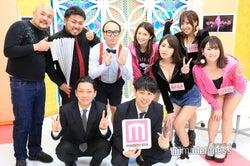 (前列左から)嶋佐和也、屋敷裕政(後列左から)坂井良多、金ちゃん、たかし、戸田れい、金子智美、うさまりあ、白川未奈(C)モデルプレス(C)モデルプレス