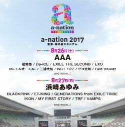 「a-nation」開催概要/提供画像