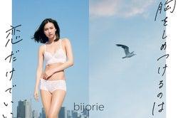 ジュエリーみたいなランジェリー「bijorie」デビュー ローレン・サイが美バストで魅せる