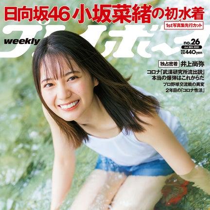日向坂46小坂菜緒、美脚輝くショーパン姿で「週プレ」表紙