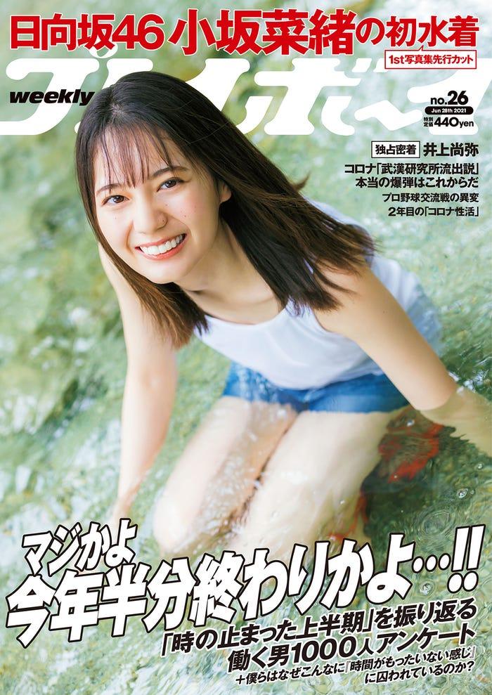 小坂菜緒(C)藤原 宏/週刊プレイボーイ