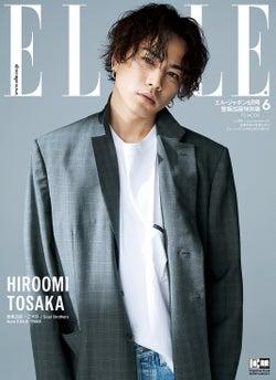 「ELLE JAPON 6月号」(4月26日発売)登坂広臣版(C)エル・ジャポン 6月号