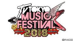 KinKi Kids、V6ら『テレ東音楽祭 2018』第1弾出演アーティスト発表
