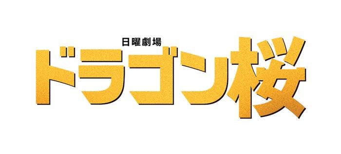 日曜劇場「ドラゴン桜」ロゴ(C)TBS
