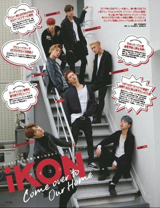 iKON/「Ray」2017年3月号より(画像提供:主婦の友社)