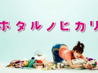 綾瀬はるか「ホタルノヒカリ」「きょうは会社休みます。」主演ドラマ3作が無料配信!