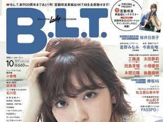 HKT48宮脇咲良、大人っぽく成長した表情にドキッ!浴衣姿も美しい