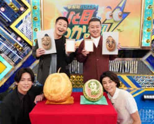亀梨、高嶋、チョコプラの4人をカボチャ、西瓜、米粒で表現!ひと目でわかる?