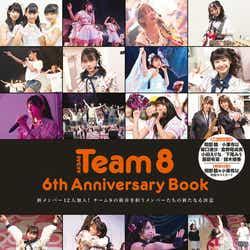 「AKB48 Team8  6th AnniversaryBook」(提供写真)