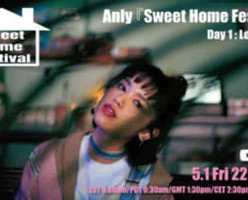 Anly、GWスペシャルプログラム『Sweet Home Festival』を6日間連続生配信