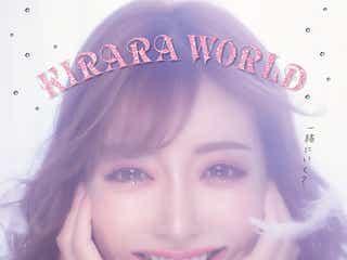 明日花キララ「一緒に旅をしよう」 ファンへの想い込めたカレンダー発表