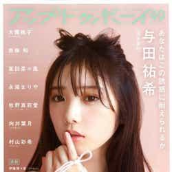与田祐希「Up To Boy」2020年3月号 (C)Fujisan Magazine Service Co., Ltd. All Rights Reserved.