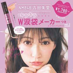 """モデルプレス - NMB48吉田朱里""""妥協いっさいナシ""""自信作公開 最強顔が完成"""